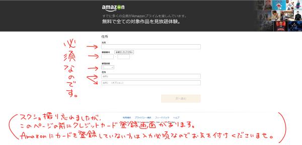 Amazonプライムビデオ入会必須事項入力画面