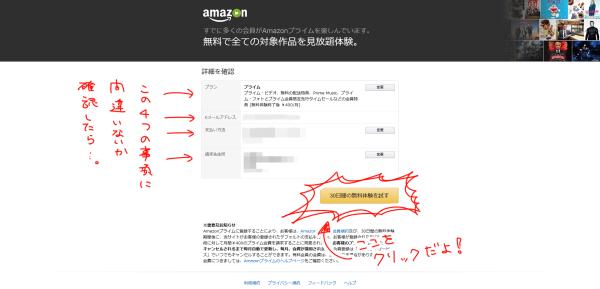 Amazonプライムビデオ入会詳細確認画面