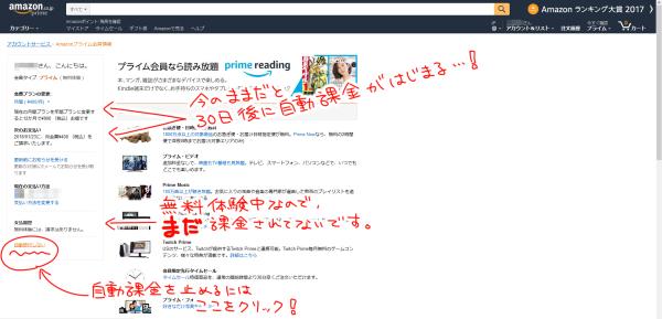 Amazonプライム解約会員情報確認画面