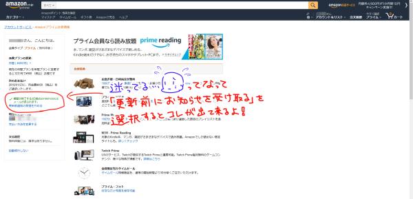 Amazonプライムビデオプライム会員Eメール登録お知らせ画面