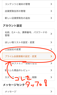 Amazonプライム会員スマホ解約画面