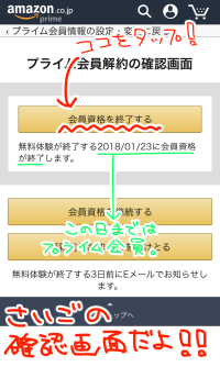 Amazonプライム会員解約のスマホ確認画面