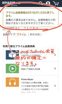 Amazonプライム会員解約決定スマホ画面