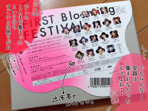 A3!FIRST Blooming FESTIVAL 裏パッケージ紙
