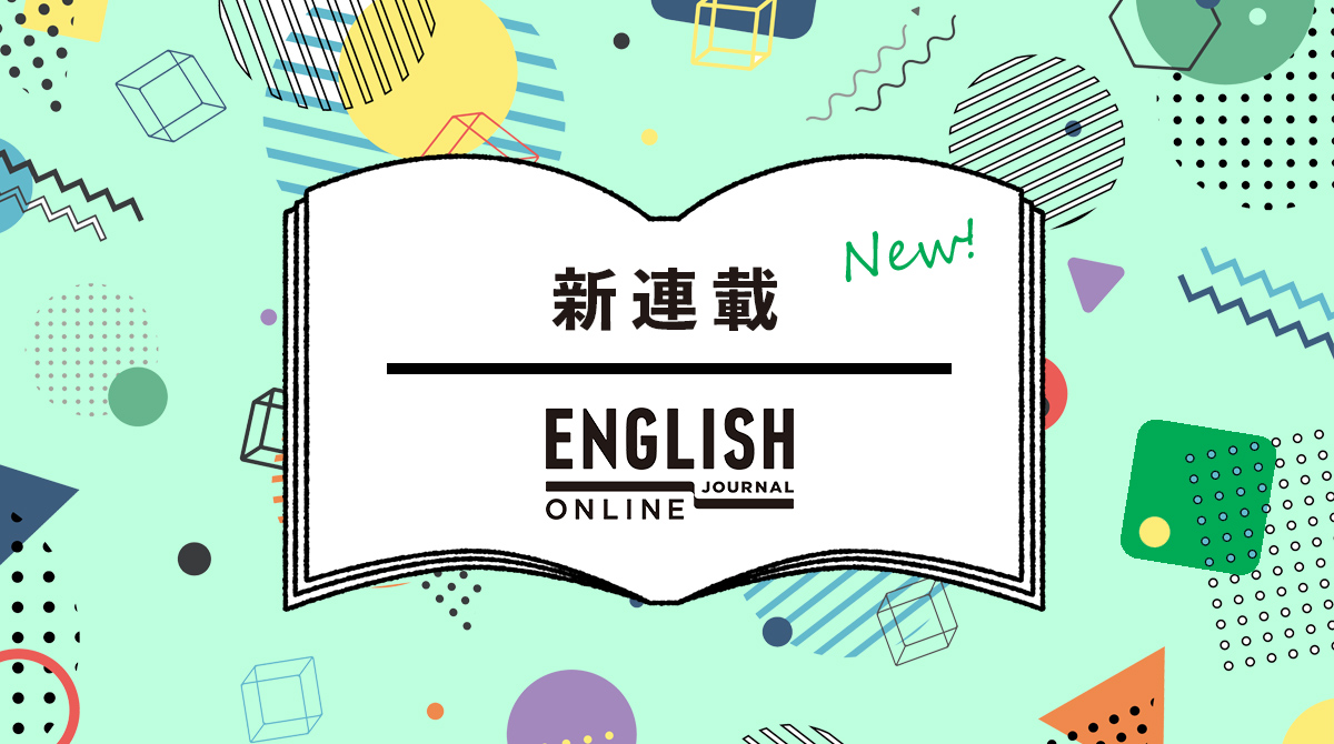 【新連載の紹介】人気講師たちが教える「今」役立つ英語学習法から、カルチャー、出版翻訳など注目の記事16選