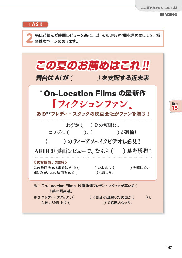 『4-in-ONE intermediate 中級』より