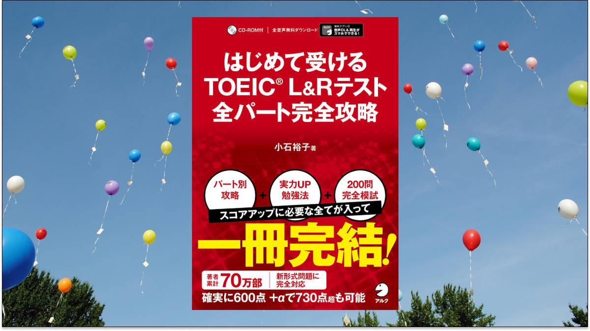 【無料体験版】初心者は必見!TOEIC対策を始めるならこのアプリ