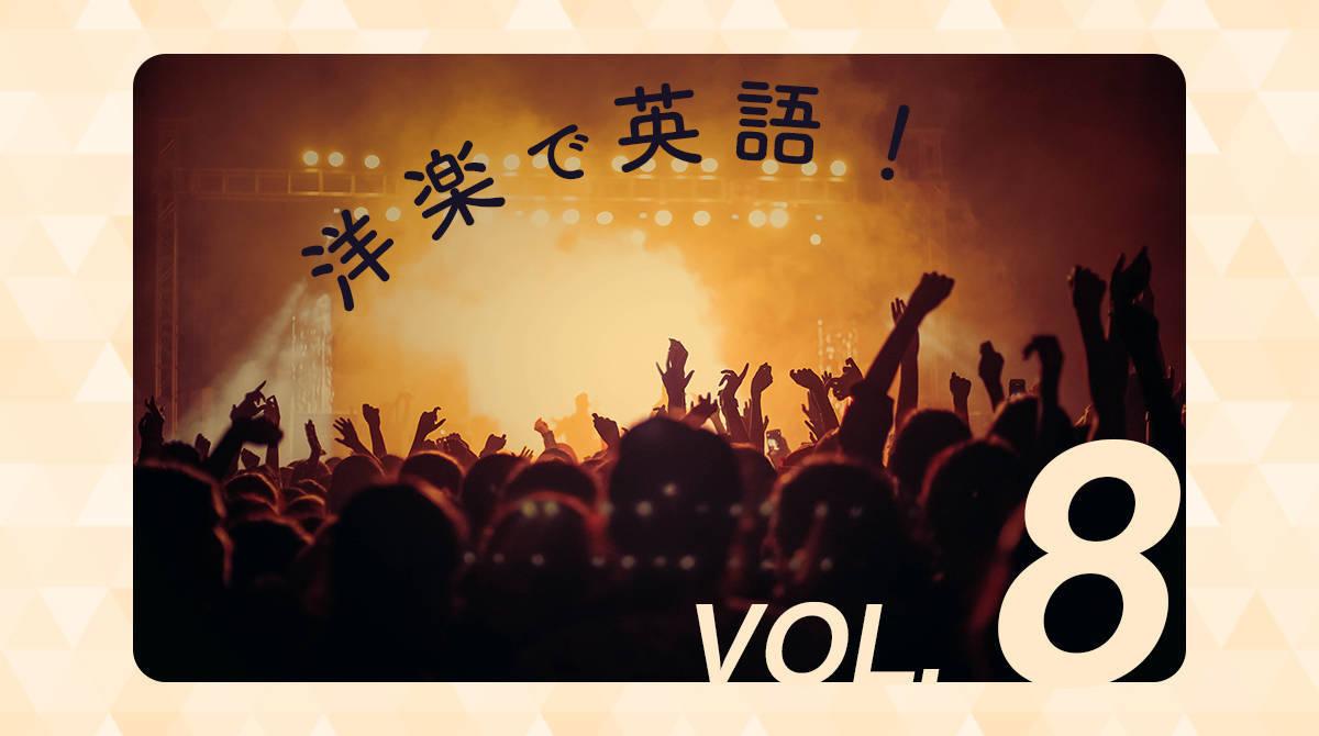 好きな音楽で英語学習!ディクテーションのコツをつかもう