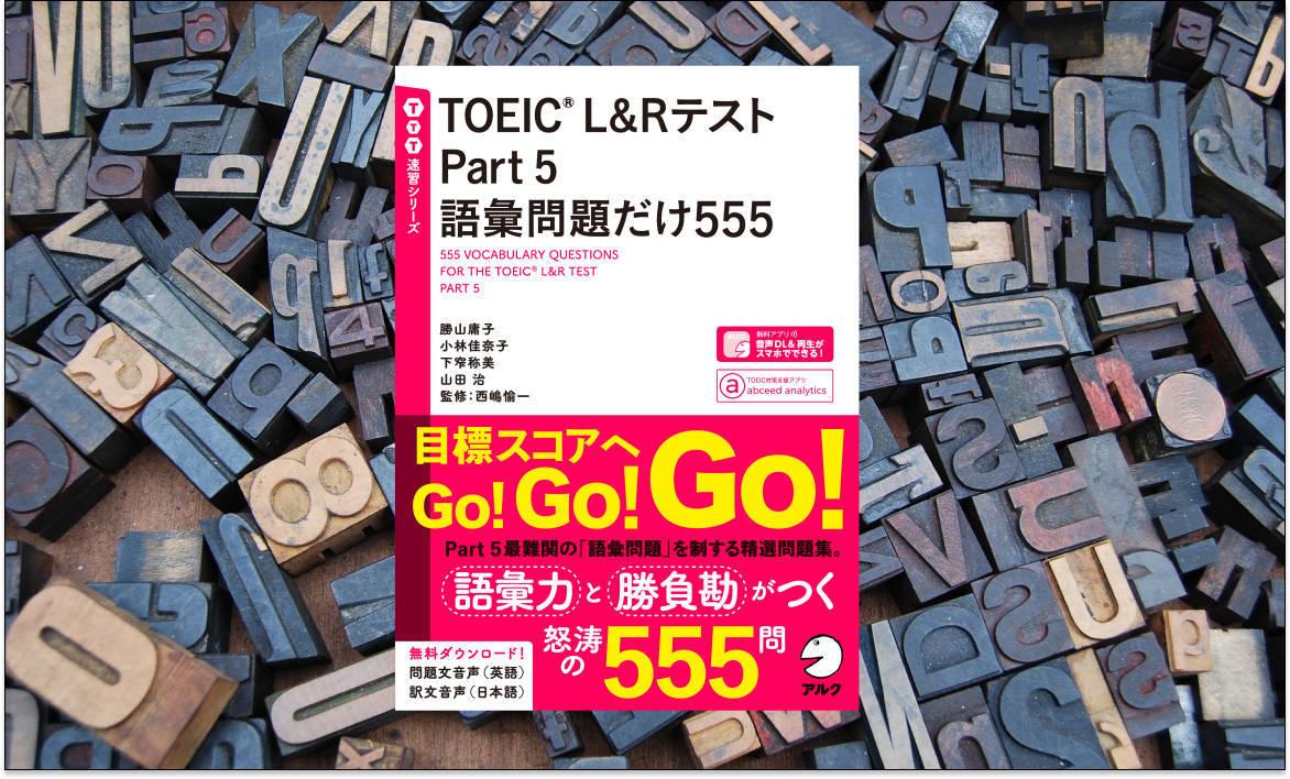 アプリでらくらく♪TOEICのPart5、語彙問題を得点源にする!