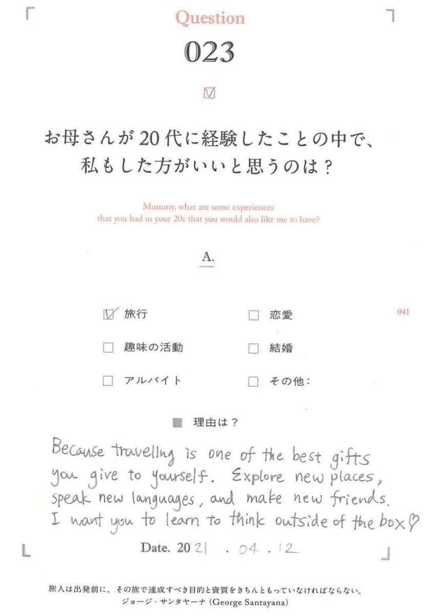 野口美穂さんが記入した『Mommy Book』