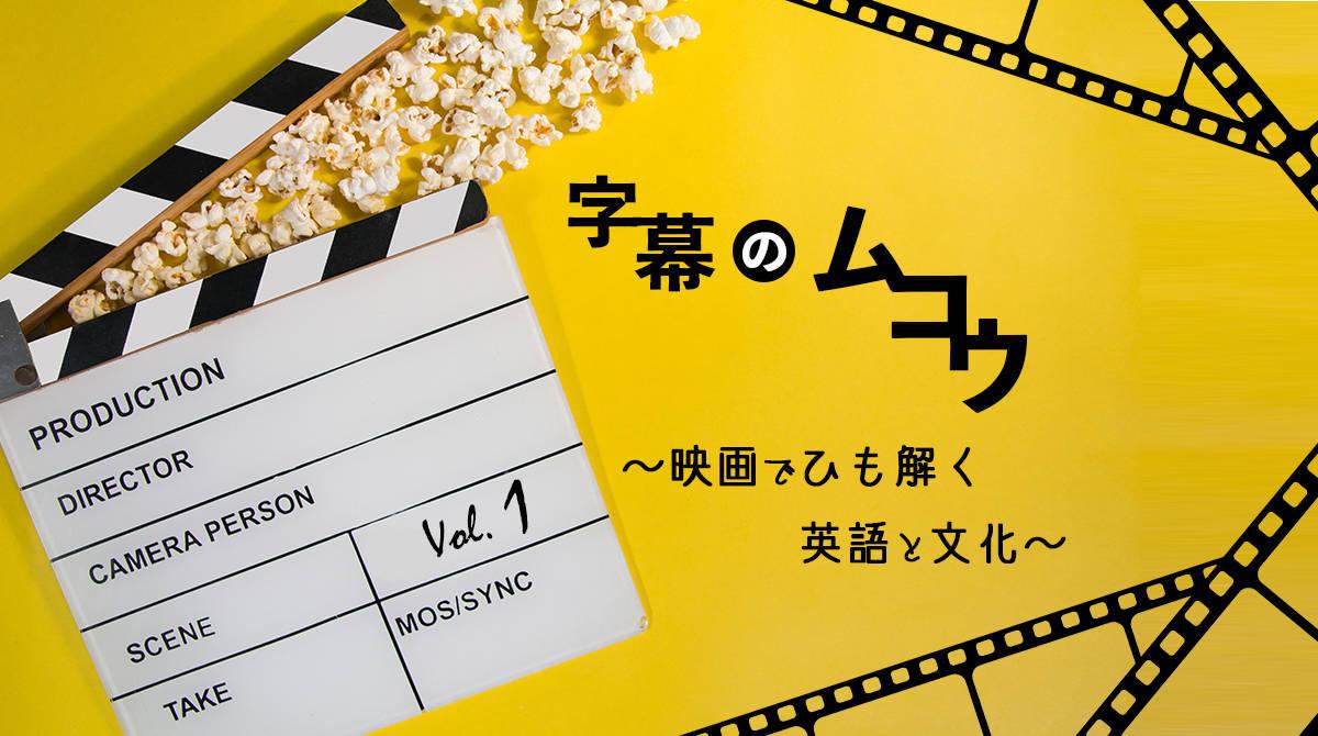Let'sの正体と短縮形のからくりとは?映画やドラマでリアルな英語表現を学ぼう