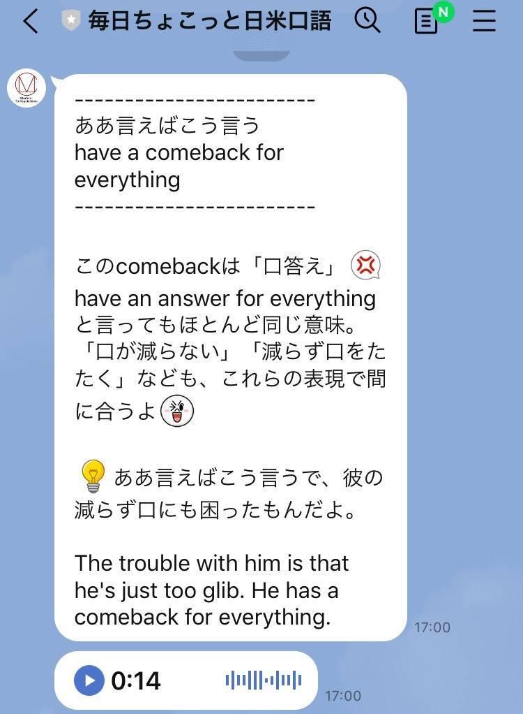 LINE公式アカウント「毎日ちょこっと日米口語」イメージ