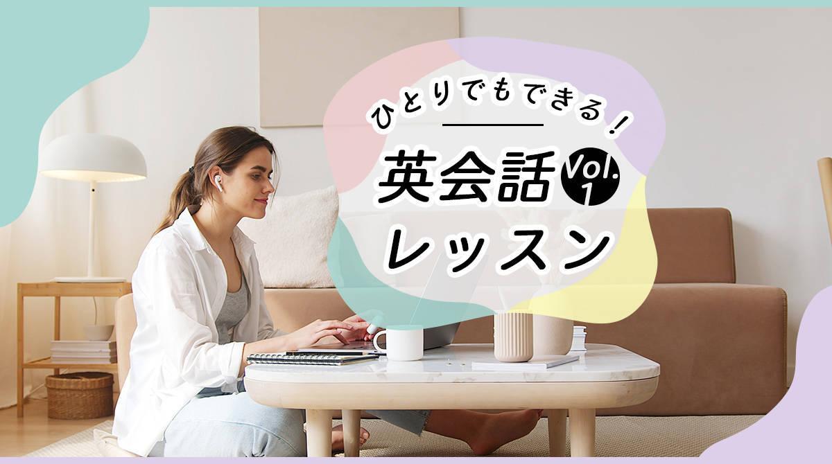 中学2年生で日本へ移住、地獄のように感じた日々。自信を持って英語を話せるようになりたいあなたへ