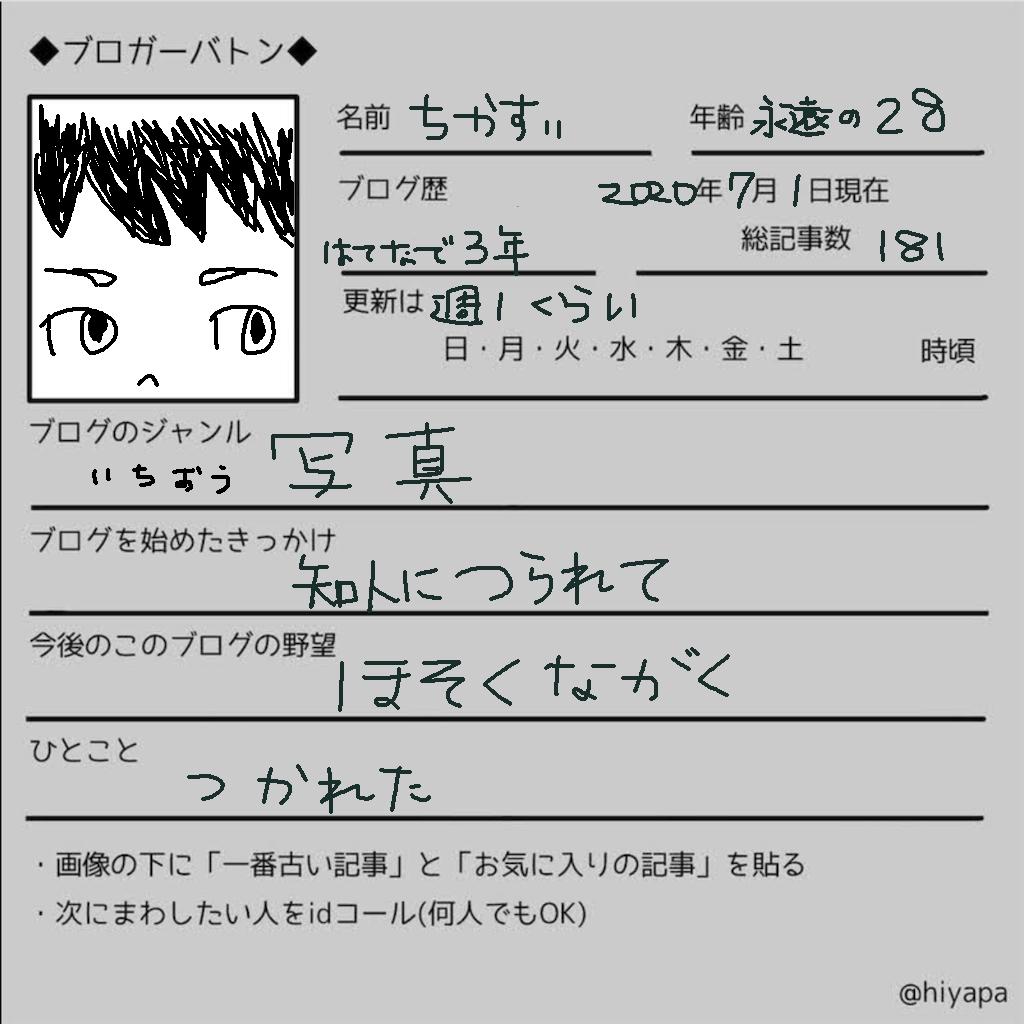 f:id:chikachi_3:20200704135122j:plain