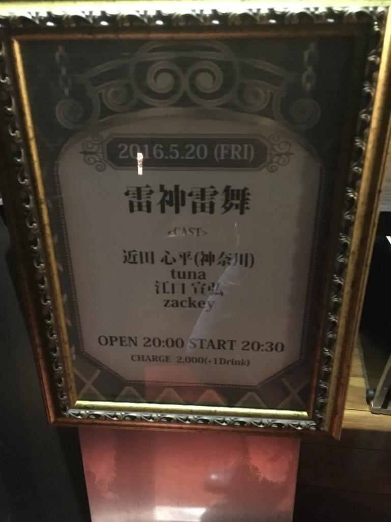f:id:chikadashimpei:20160613174138j:plain