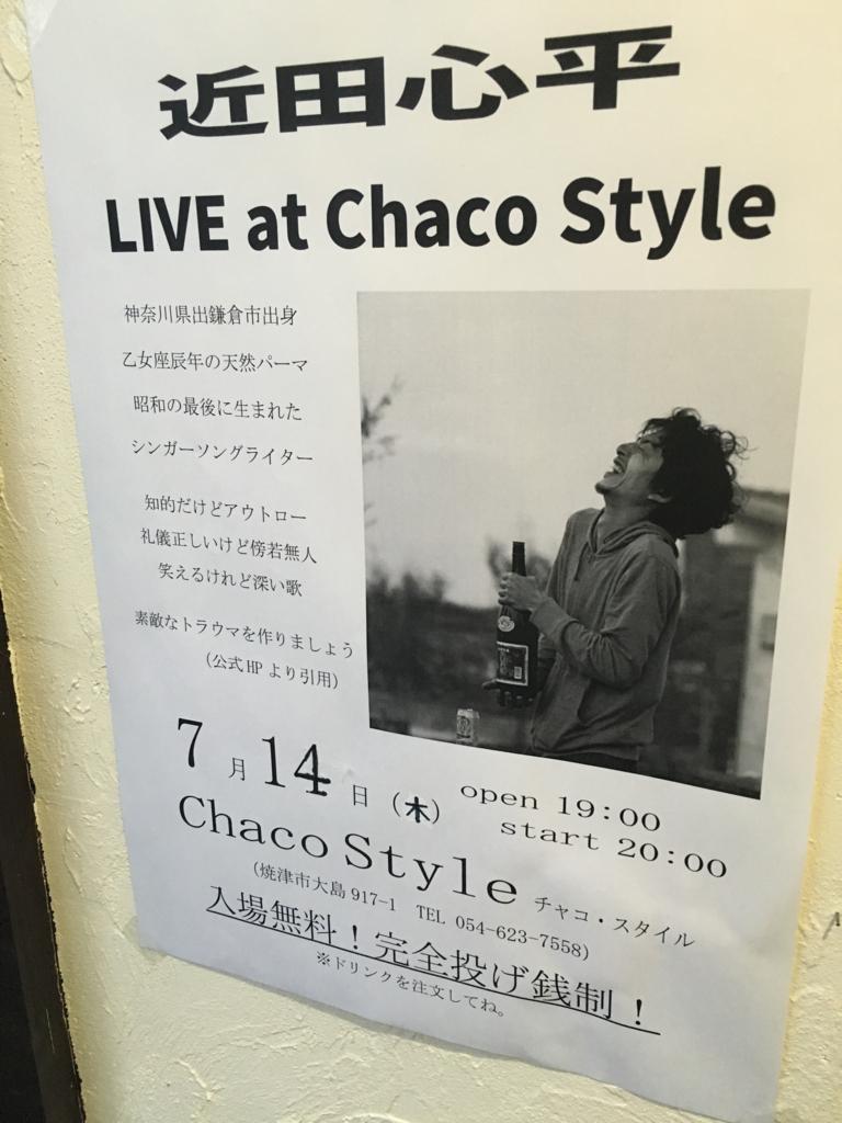 f:id:chikadashimpei:20160810093346j:plain