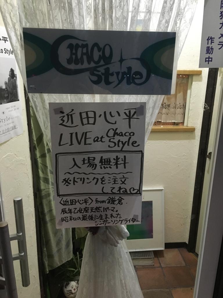 f:id:chikadashimpei:20160810093505j:plain
