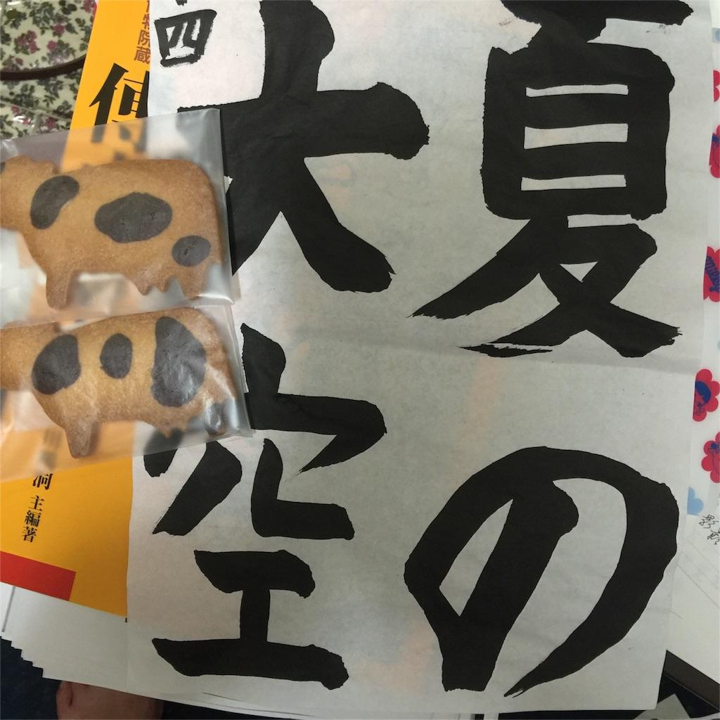 f:id:chikako1115:20160806174855j:image