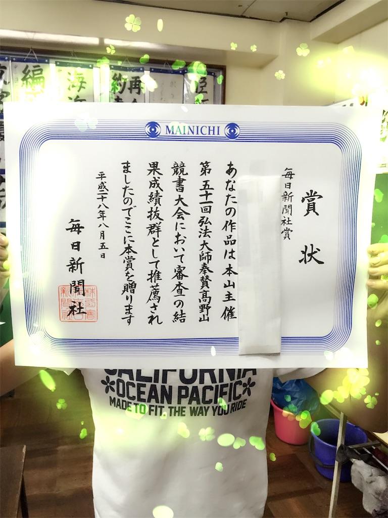 f:id:chikako1115:20160807175636j:image