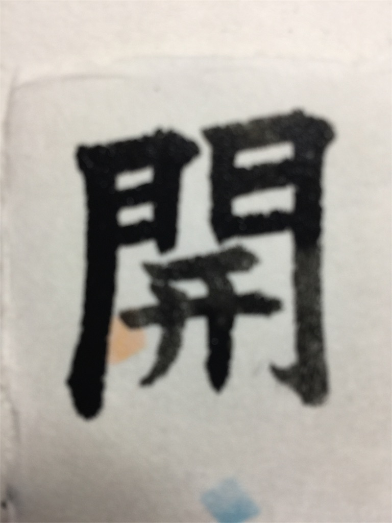 f:id:chikako1115:20170307071420j:image