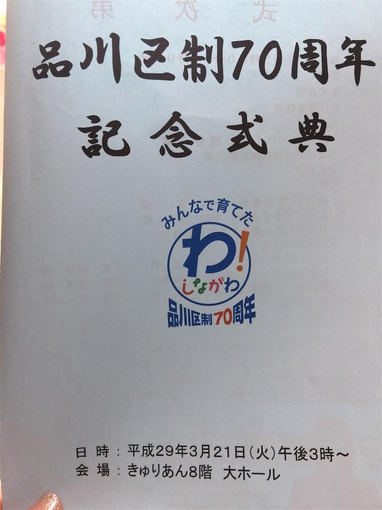f:id:chikako1115:20170322084504j:image