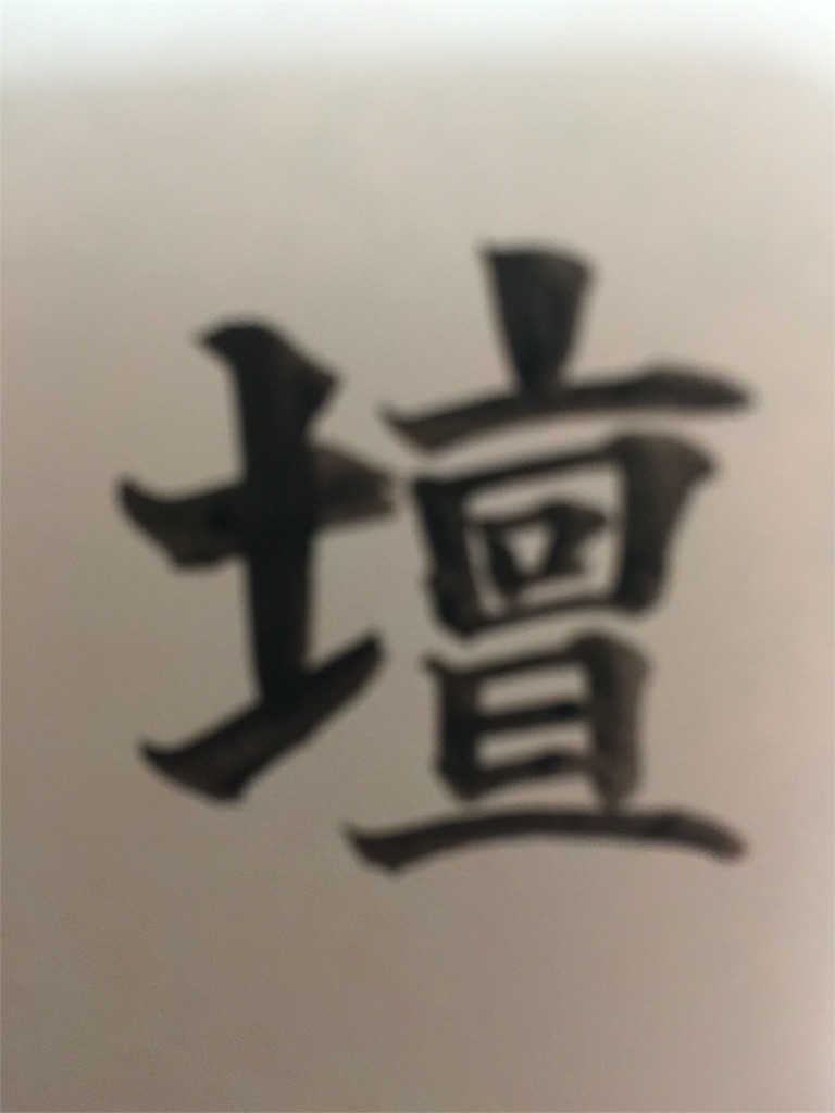 f:id:chikako1115:20170324070719j:image