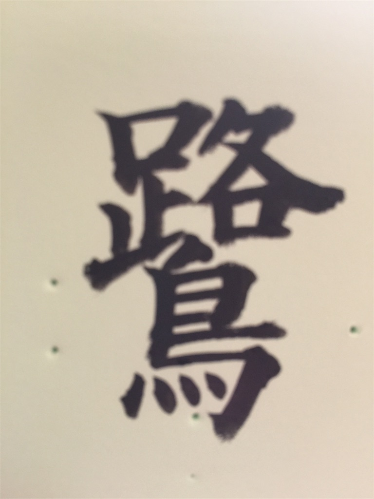 f:id:chikako1115:20170406070111j:image
