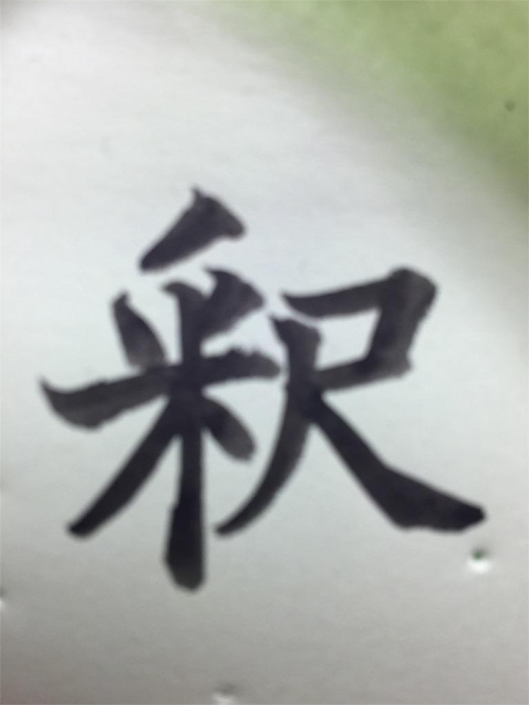 f:id:chikako1115:20170408220535j:image