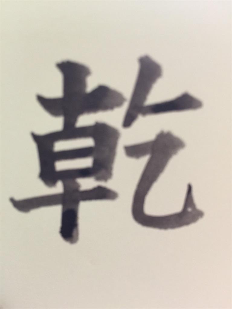 f:id:chikako1115:20170412174929j:image