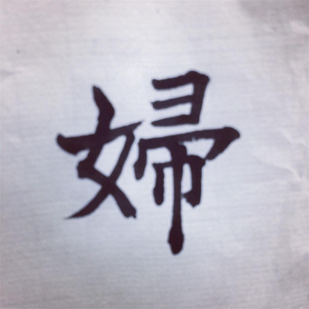 f:id:chikako1115:20170427224757j:image