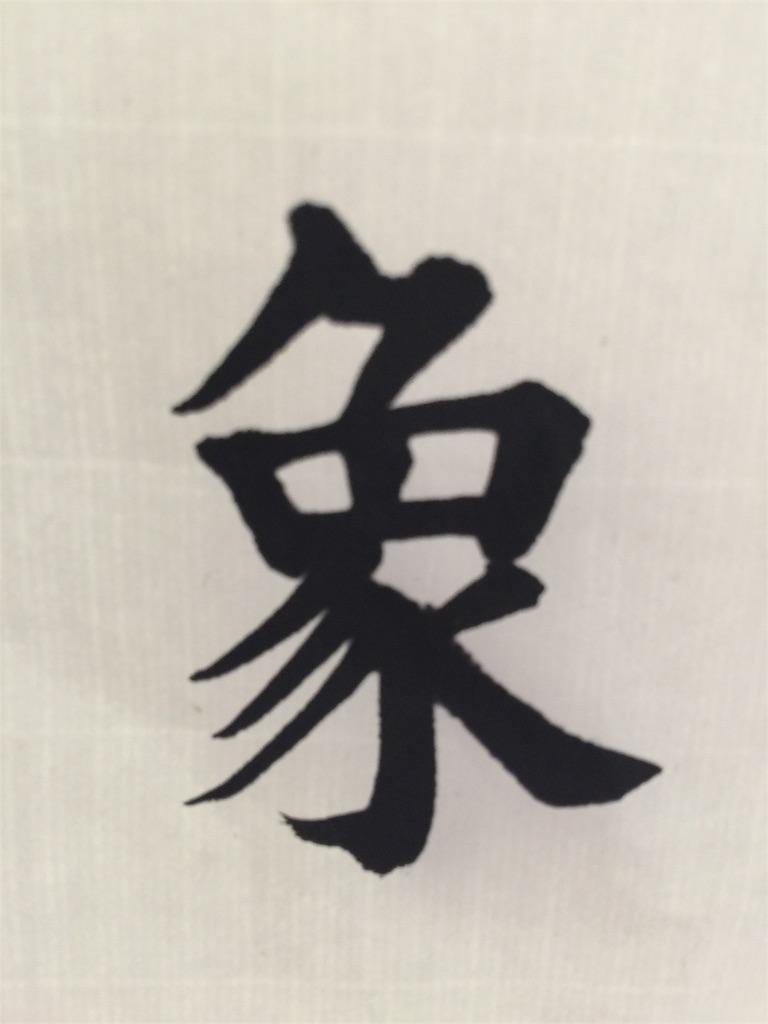 f:id:chikako1115:20170428130811j:image