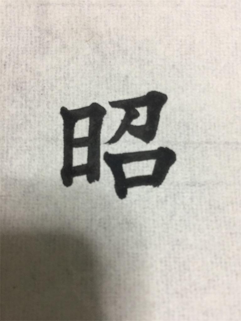 f:id:chikako1115:20170429215714j:image