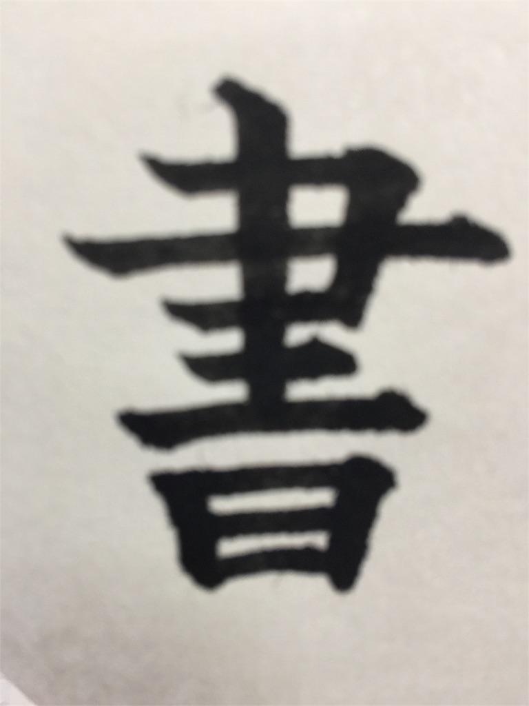 f:id:chikako1115:20170430190324j:image