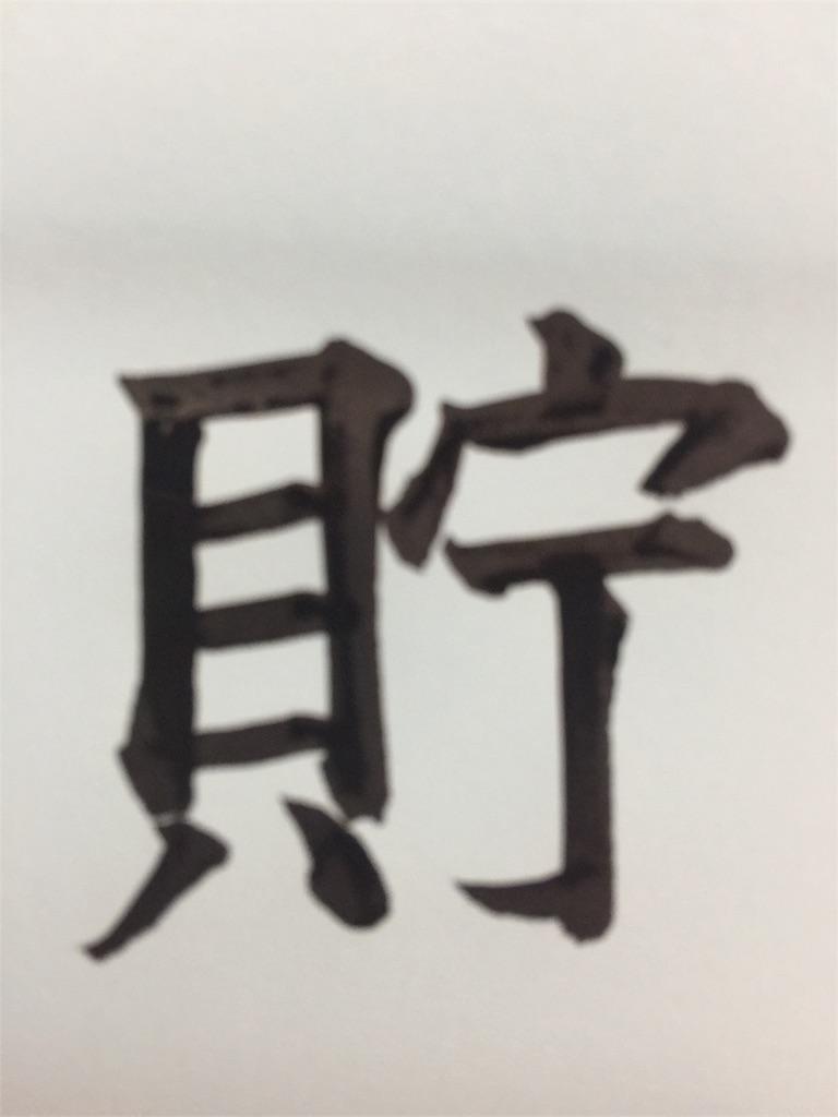f:id:chikako1115:20170502232150j:image