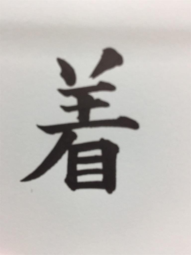f:id:chikako1115:20170503085424j:image