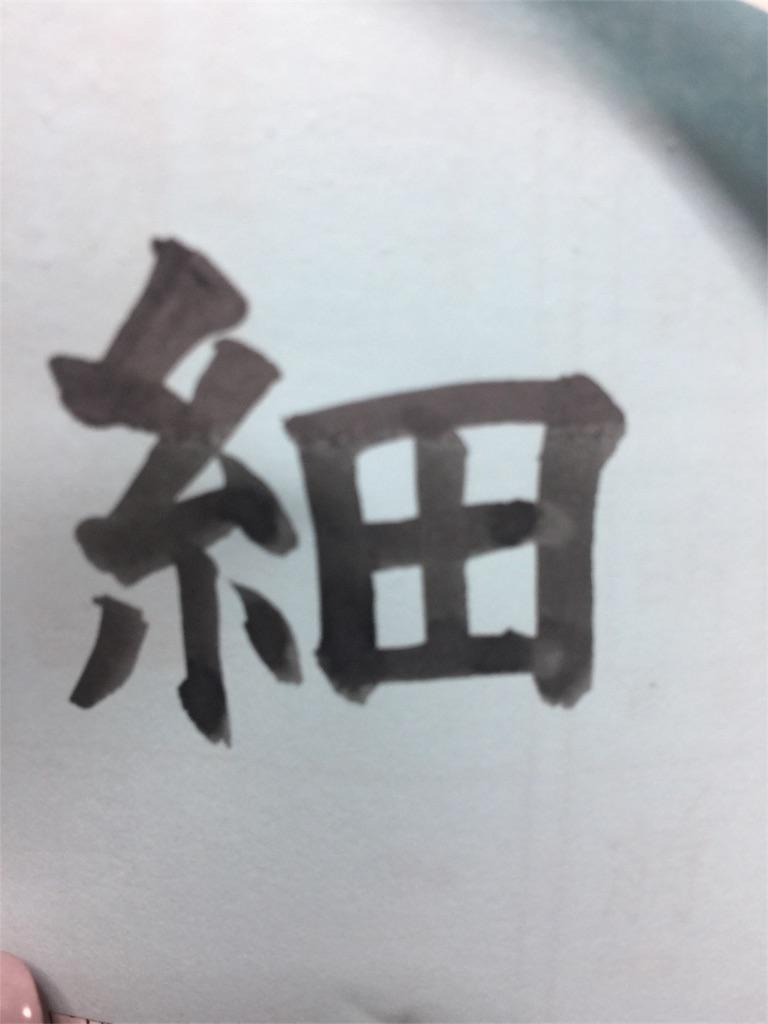 f:id:chikako1115:20170517234208j:image