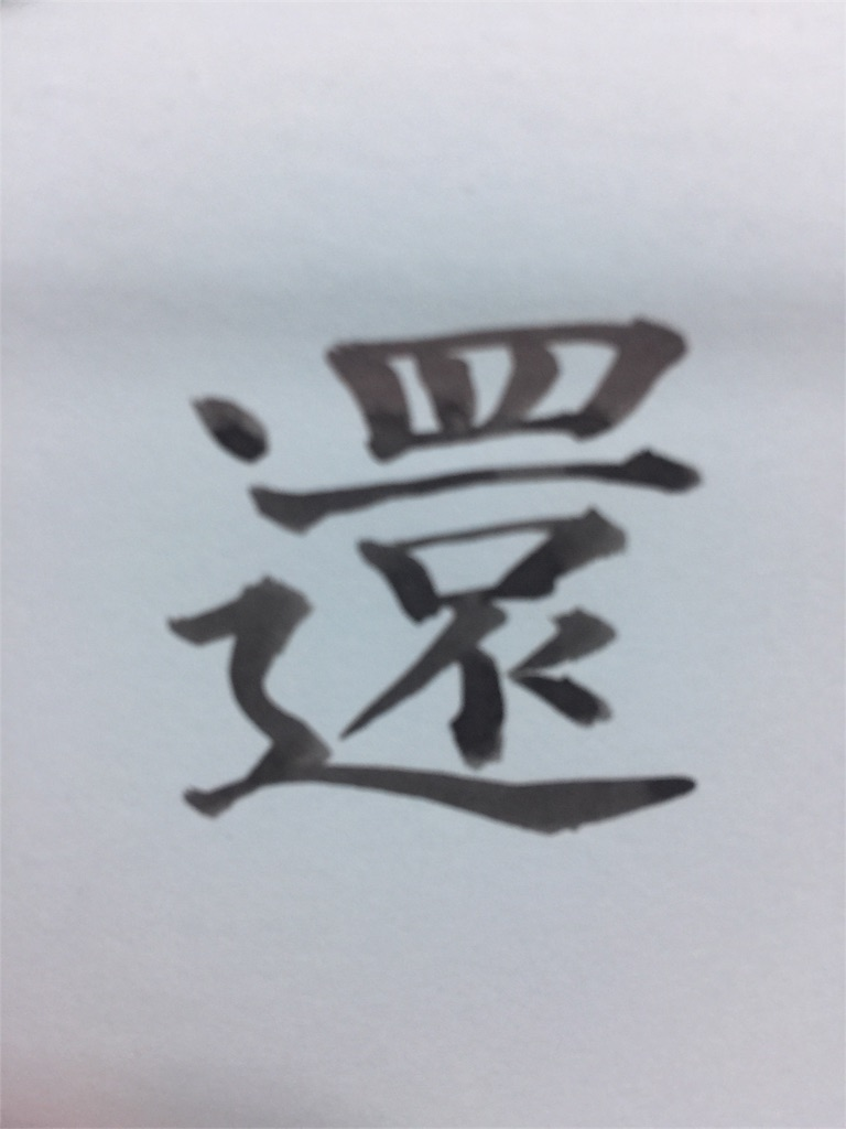 f:id:chikako1115:20170517234258j:image