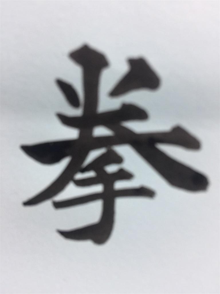 f:id:chikako1115:20170519093437j:image