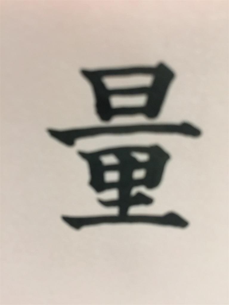 f:id:chikako1115:20170520162711j:image