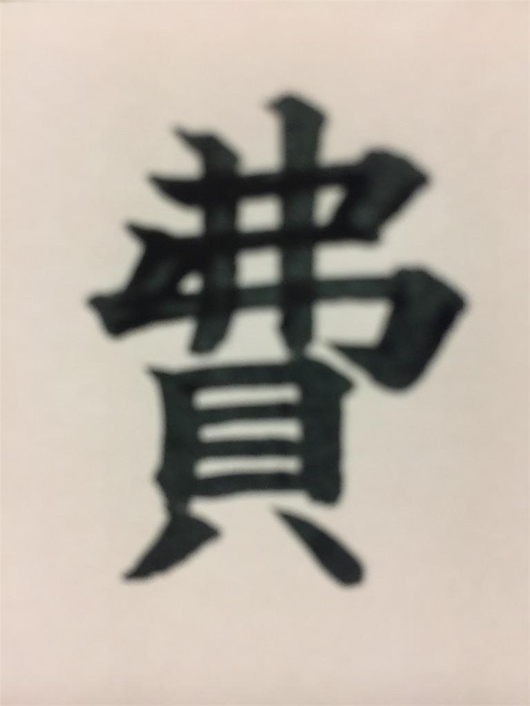 f:id:chikako1115:20170530050515j:image