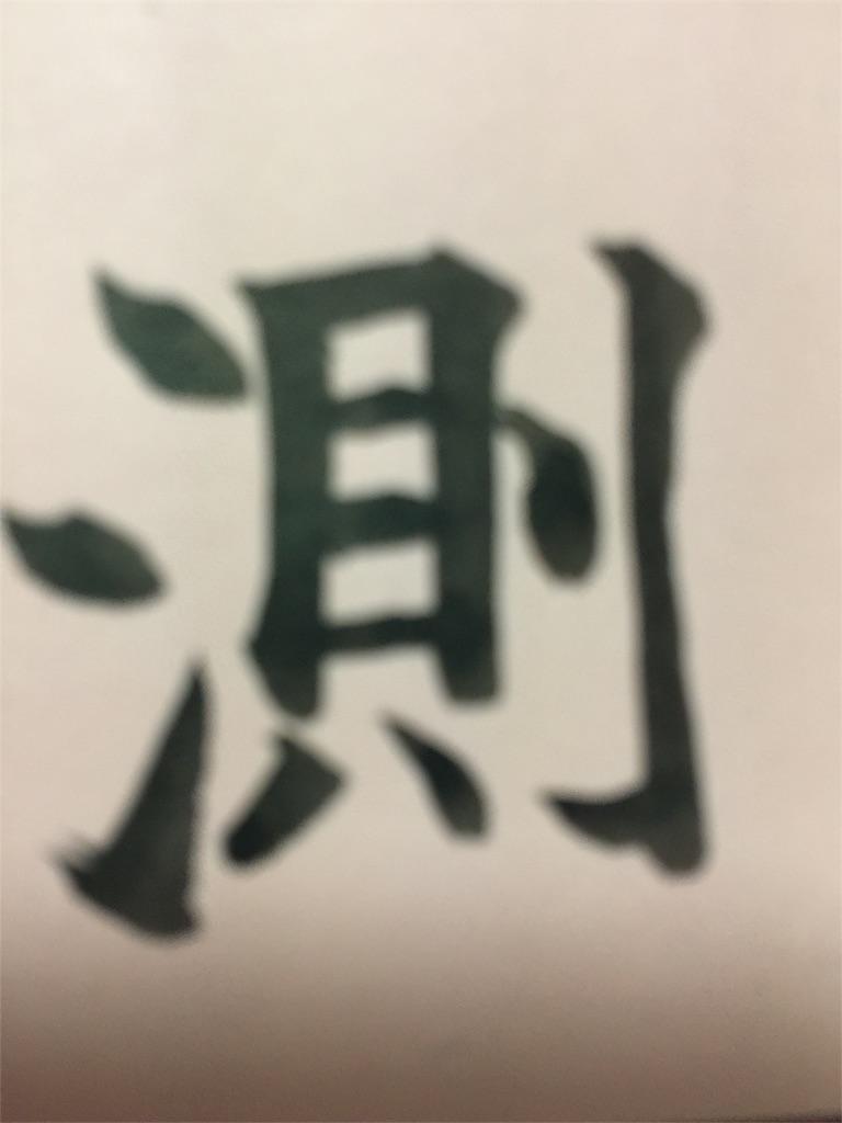 f:id:chikako1115:20170603062646j:image