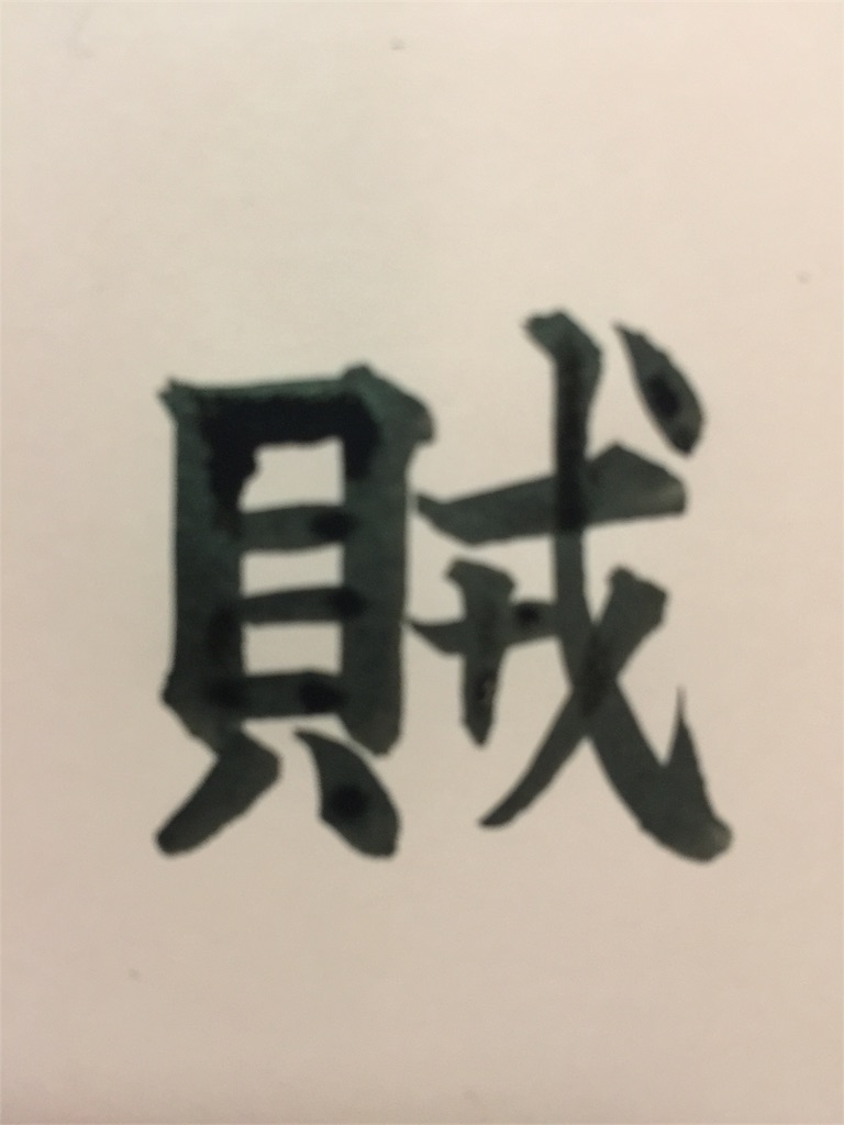 f:id:chikako1115:20170608080932j:image