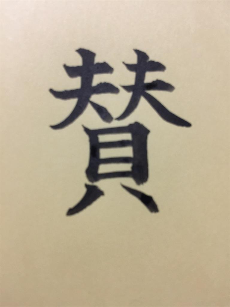 f:id:chikako1115:20170624102704j:image