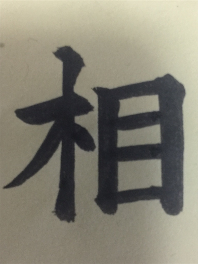 f:id:chikako1115:20170630213922j:image