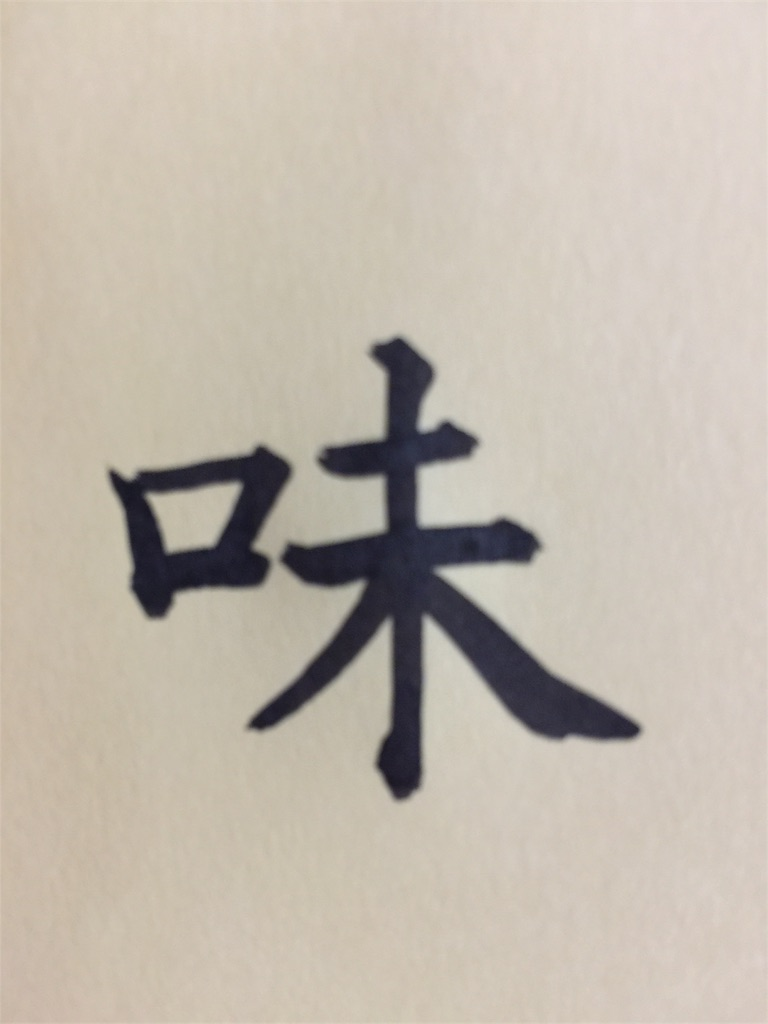 f:id:chikako1115:20170706084107j:image