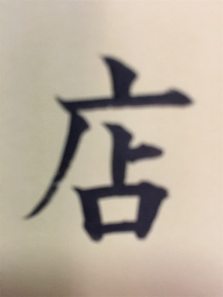 f:id:chikako1115:20170711073804j:image