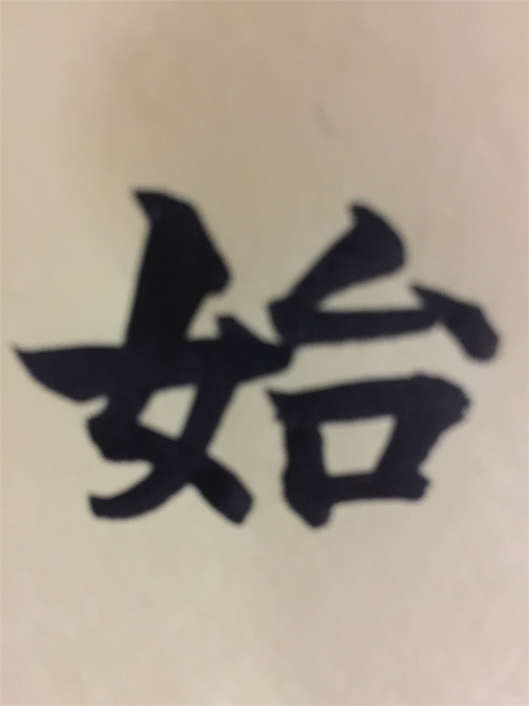 f:id:chikako1115:20170712231046j:image