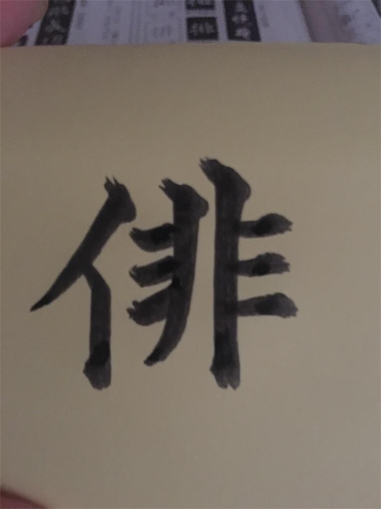 f:id:chikako1115:20170819191246j:image