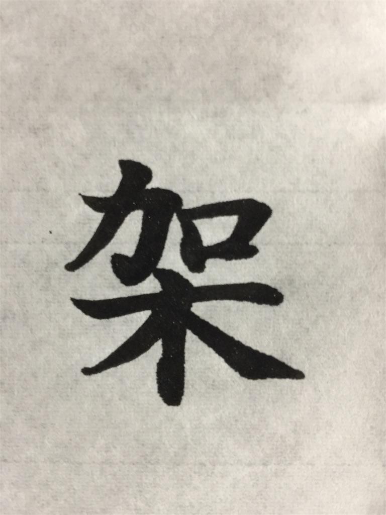 f:id:chikako1115:20170914154134j:image