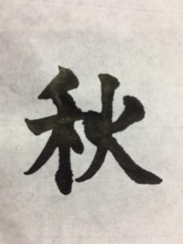 f:id:chikako1115:20170920075630j:image